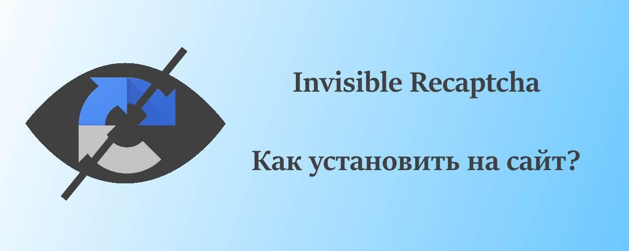 Используем невидимую рекапчу на сайте