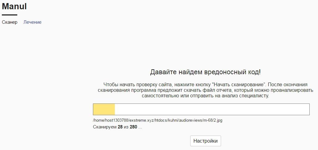 Обзор Manul - антивируса от Яндекса