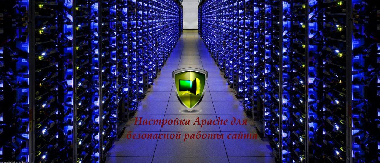 Безопасность веб сайтов и защита от атак