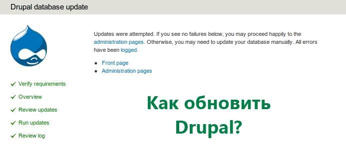 Как правильно обновить Drupal