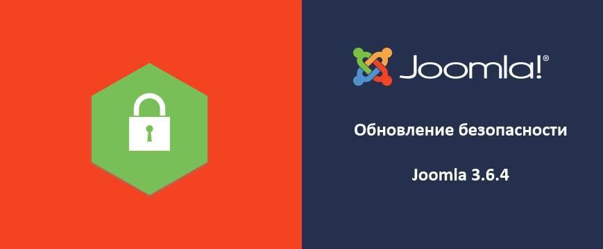 Уязвимость регистрации пользователей в Joomla 3 на практике