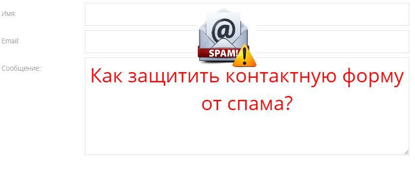 Защита сайта от спама обратной связи