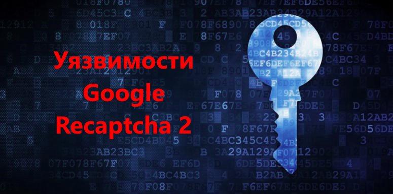 Как взламывают Google Recaptcha 2