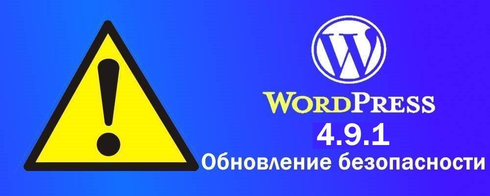 Патч безопасности Wordpress 4.9.1