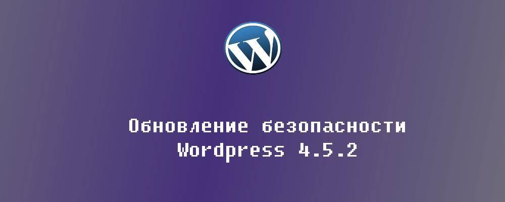 Обновление безопасности Wordpress 4.5.2