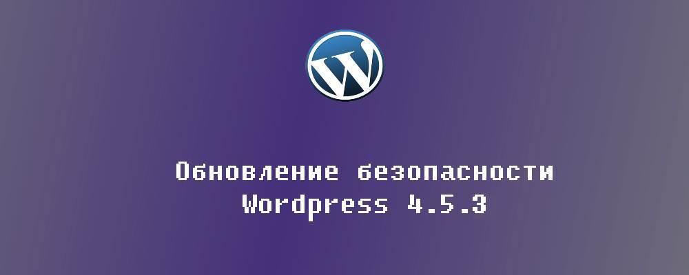 Обновление безопасности Wordpress 4.5.3