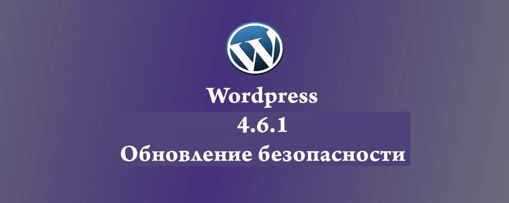 Вордпресс обновился до версии 4.6.1