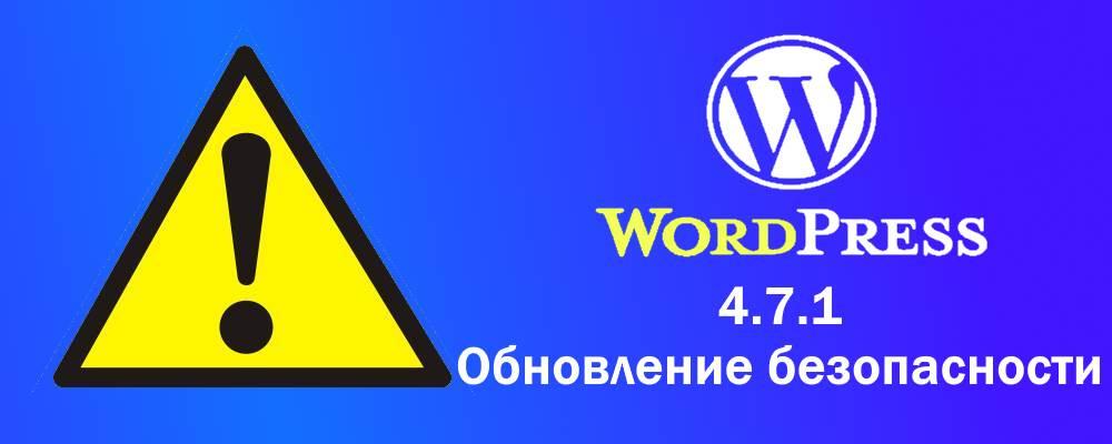 Обновление безопасности Wordpress 4.7.1