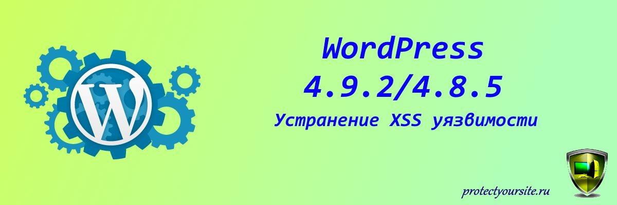 Обновление безопасности Wordpress 4.9.2 и 4.8.5