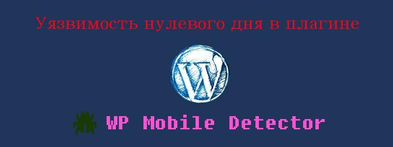 Уязвимость WP Mobile Detector