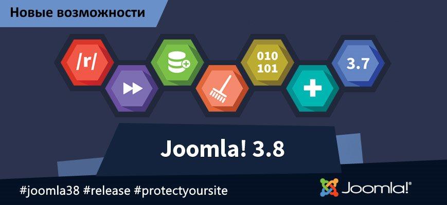 Обновление функциональности Joomla 3.8