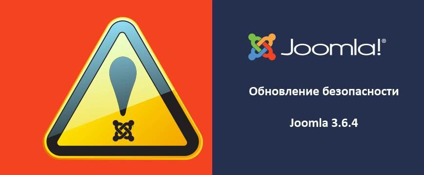 Обновление безопасности Joomla 3.6.4