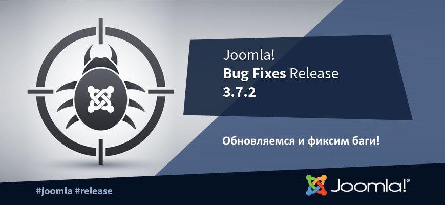 Релиз функциональности Joomla 3.7.2