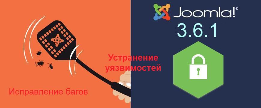 Joomla 3.6.1 - фиксим баги и устраняем уязвимости