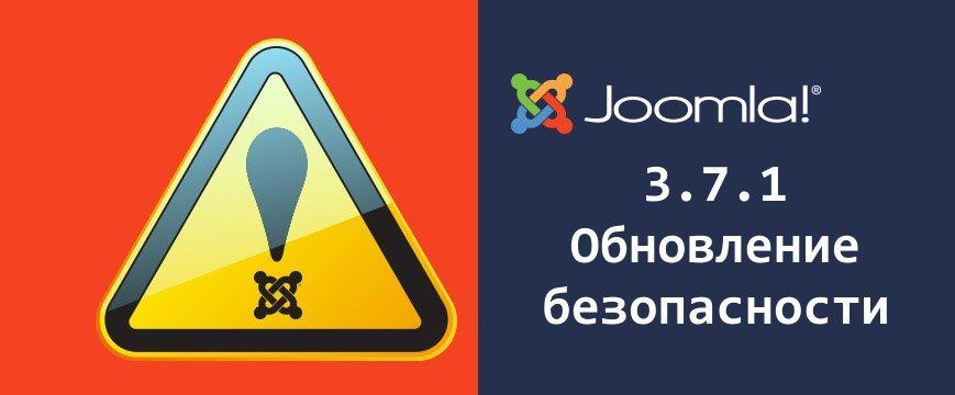 Критическое обновление безопасности Joomla 3.7.1