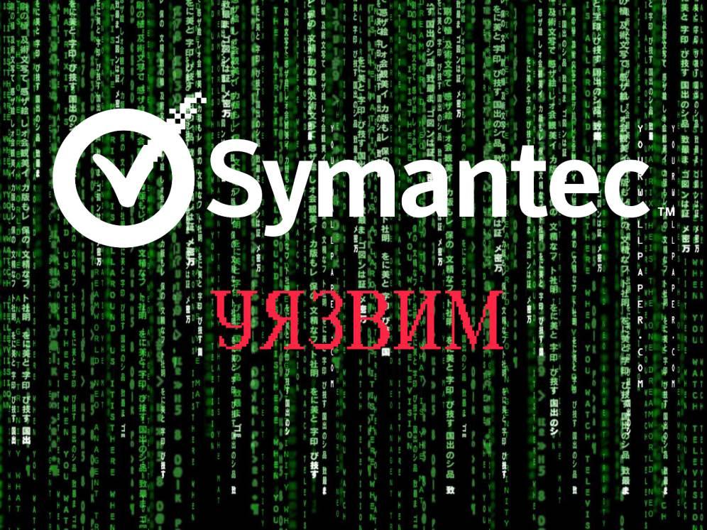 Уязвимость известного антивируса Symantec