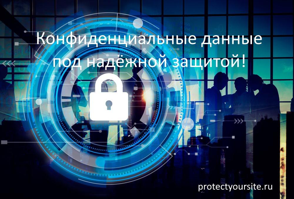 Положение о конфиденциальности данных