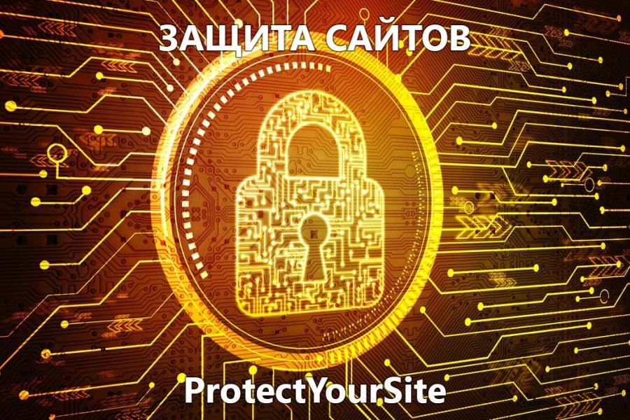 Установка защиты на сайт