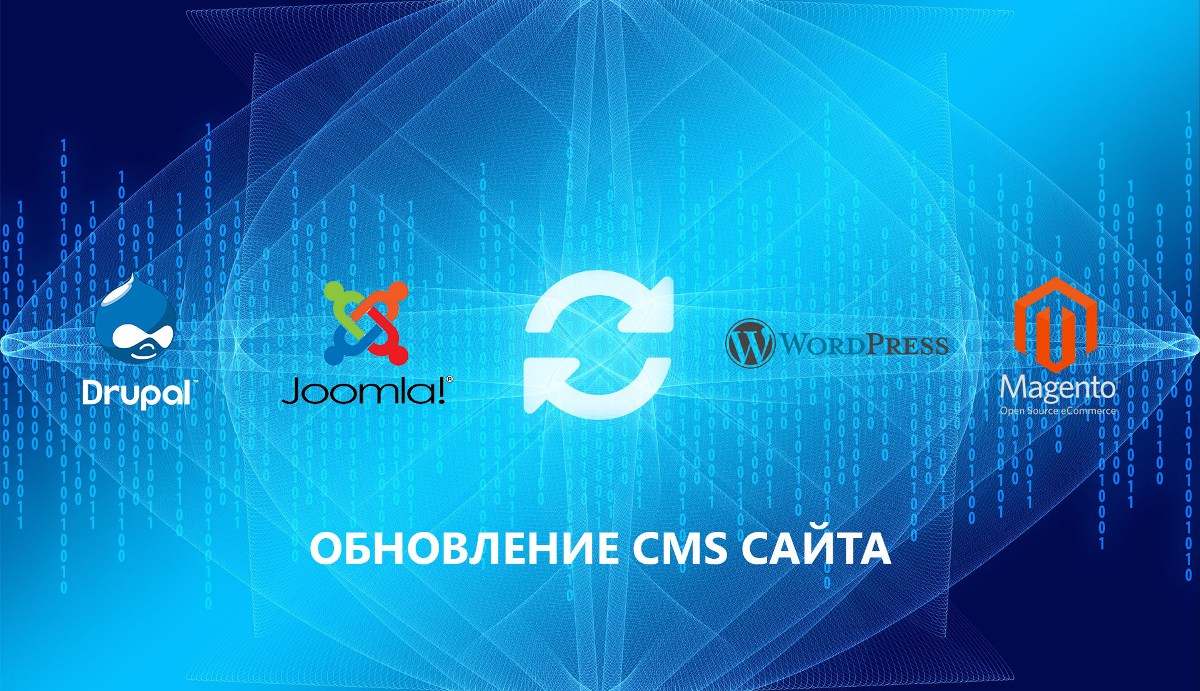 Обновление CMS Joomla, Wordpress, Drupal